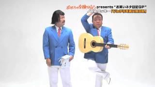 お笑いネタ日記グランプリ ノブ&フッキー:ボクたちの交換日記 発売記念