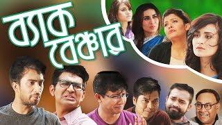 Video Back Benchers Ep 01   Bangla Natok   Sabnam Faria   Rukhsana   Nadia   Tasnuva Tisha   Jovan MP3, 3GP, MP4, WEBM, AVI, FLV April 2019