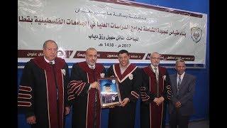 مناقشة رسالة ماجستير الباحث نائل سهيل رزق دياب