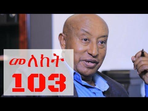 Meleket Drama መለከት Ethiopian Series Drama Episode 103