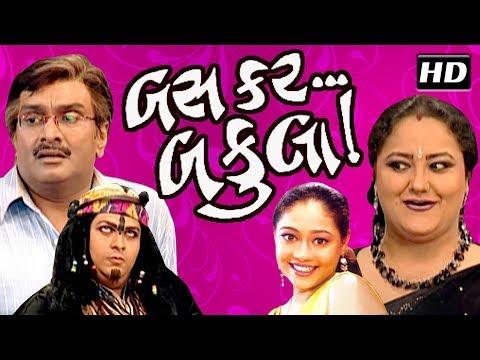 Khandan -Superhit Gujarati Family Drama- Siddharth ...