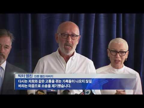 사망 배우 부모, 크라이슬러 과실 소송  8.3.16 KBS America News