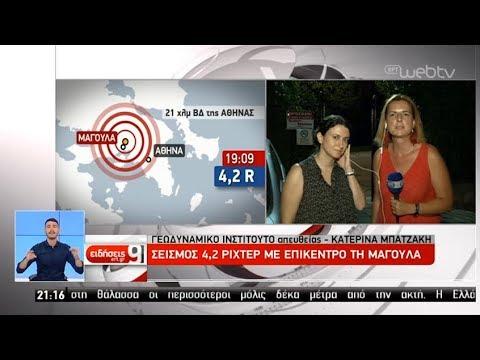 Σεισμική δόνηση 4,2 βαθμών στην Αττική από το «ρήγμα της Πάρνηθας» | 28/07/2019 | ΕΡΤ