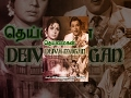 Deivamagan (1968) - Watch Free Full Length Tamil Movie Online