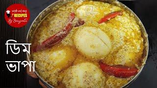ভাপা ডিম   Dim Bhapa Recipe   Easy Bengali Egg Recipe