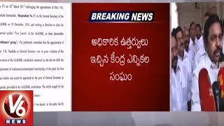EC Grants 'Two Leaves' Symbol To AIADMK Party   Tamil Nadu
