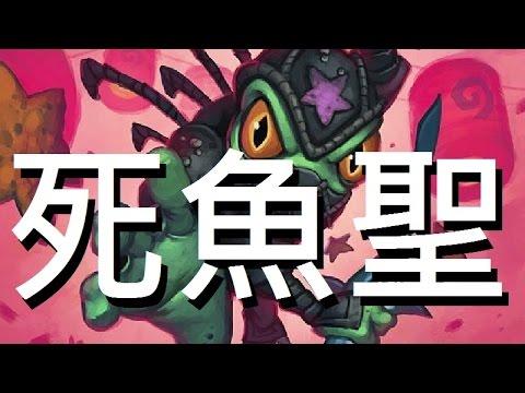 【sowhan】死魚聖 - 芬傑顯神威!