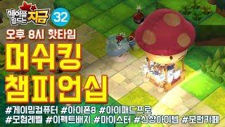 В MappleStory 2 появится режим «Королевская битва»
