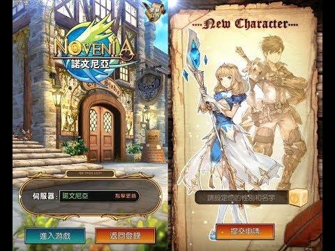 《諾文尼亞》手機遊戲玩法與攻略教學!