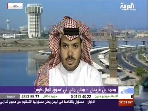 لقاء المحلل بن فريحان في قناة العربية جرس الإغلاق يوم ألربعاء 14-1-2015