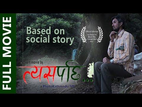 "(""TYASPACHI"" New Nepali Short movie 2018    Nischal Karki, Rezon Thapa, Prashant Thapani - Duration: 10 minutes.)"