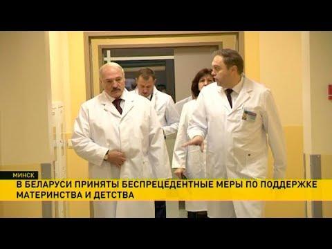 Александр Лукашенко посетил Минский городской онкологический диспансер видео