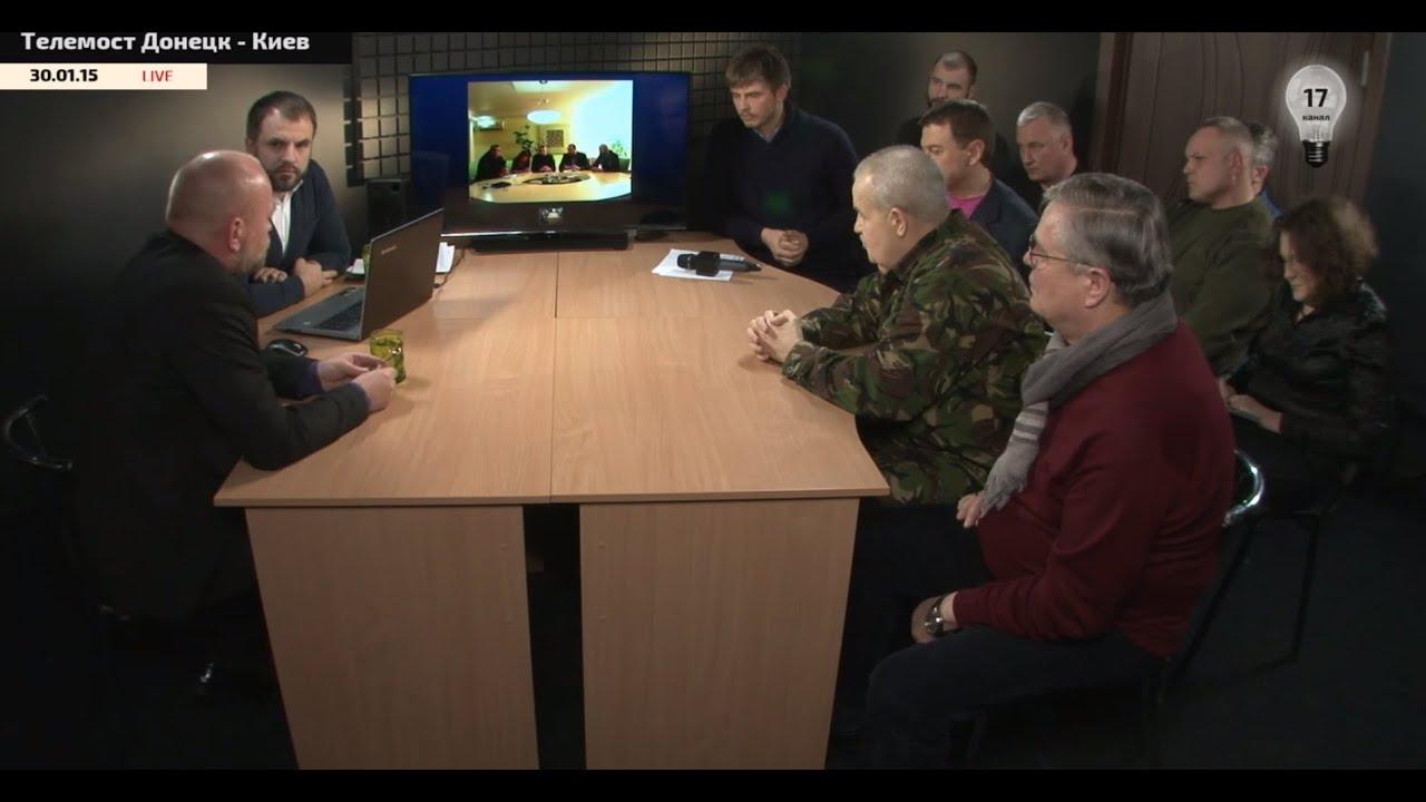 Телемост Донецк-Киев: нам нужен мир. 30.01.2015
