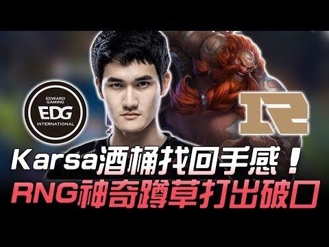 EDG vs RNG Karsa酒桶找回手感 RNG神奇蹲草打出破口!Game2