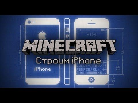 Строим iPhone в Minecraft #1 - Чертеж и корпус.