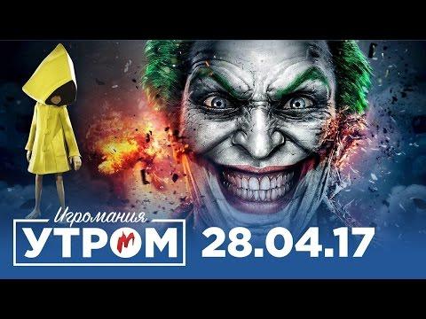 Игромания Утром 28 апреля 2017 (CoD: WWII, Quake Champions, GT Sport, Sniper: Ghost Warrior 3)