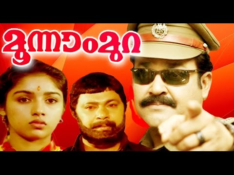 Video Malayalam Full Movie   MOONAM MURA   Mohanlal , Suresh Gopi & Revathi   Action Thriller Movie download in MP3, 3GP, MP4, WEBM, AVI, FLV January 2017