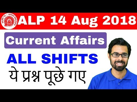 RRB ALP (14 Aug 2018, All Shifts) Current Affairs Questions||Analysis & Asked Questions|Day #4