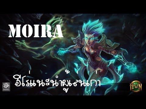 [Hon] : ฮีโร่เเนะนำผู้เล่นเก่า[Moira][25]