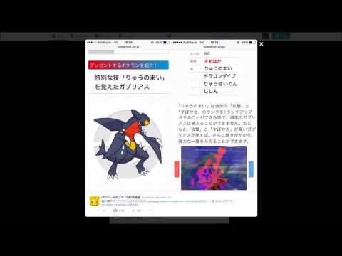 event - So there is a screenshot of Potential Dragon Dance Garchomp Being shown around Twitter from https://twitter.com/matome_pokemon http://www.twitch.tv/verliswolf http://www.patreon.com/Verlisify...