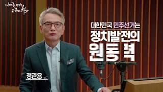 대한민국을 만드는, 유권자의 힘!(정관용편)