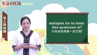 生活說族語 10噶瑪蘭語 03家人與故鄉