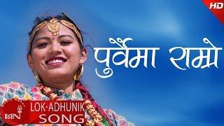 Purbaima Ramro - Nila Thapa Rai Ft. Pratima & Shekhar