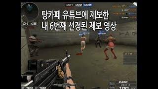 탕카페 유튜브에 선정된 비매너 1위 플레이