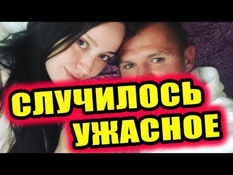 Дом 2 новости 15 июля 2018 (15.07.2018) Раньше эфира - DomaVideo.Ru