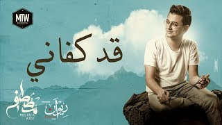 Video Mostafa Atef - Qad Kfany | مصطفى عاطف - قد كفاني MP3, 3GP, MP4, WEBM, AVI, FLV Oktober 2018