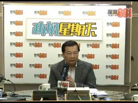 2012/5/27 「政好星期日」專訪譚耀宗