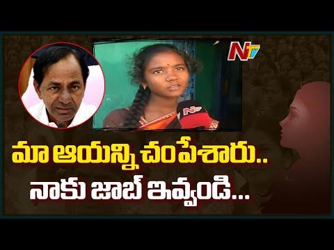 Chennakesavulu Wife Demands Job as Compensation