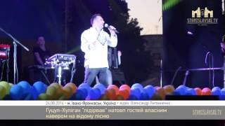 """STV. Гуцул-Хуліган """"підірвав"""" натовп гостей власним кавером на відому пісню"""