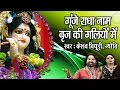 New Radha Krishna Bhajan || गूंजे राधा नाम बृज की गलियों में ॥ Keshav Bidhuri, Jyoti #Ambey Bhakti