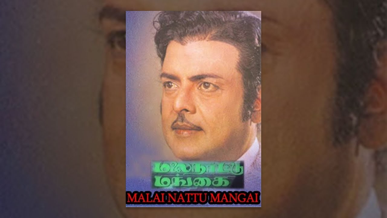 Malai Nattu Mangai Tamil Full Movie