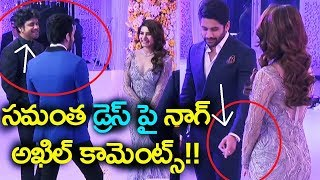 Video Nagarjuna Akhil  Funny Comments on Samantha DRESS During Reception | Teluguz TV MP3, 3GP, MP4, WEBM, AVI, FLV November 2017