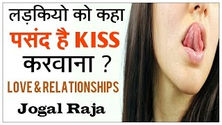 ladki patane ke tarike Sign To She Wants You Kiss does she want to kiss me when should i kiss her for the first time kissing signals how to get someone to ki...