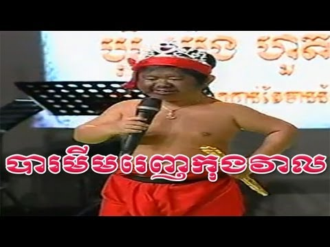 CTN Comedy – Barmi Mrenh Kong Veal - part 1