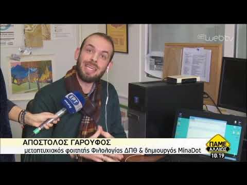 Έλληνας φοιτητής ανέπτυξε λογισμικό που μεταγράφει λογοτεχνία σε γραφή μπράιγ | 3/2/2019 | ΕΡΤ