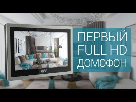 Первый Full HD домофон - CTV-M4104AHD