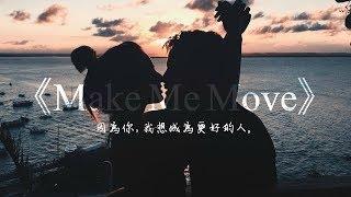 Video 因為你,我想變得更好:Make Me Move 動力 - Culture Code (feat. Karra) 中文歌詞 MP3, 3GP, MP4, WEBM, AVI, FLV Juli 2018