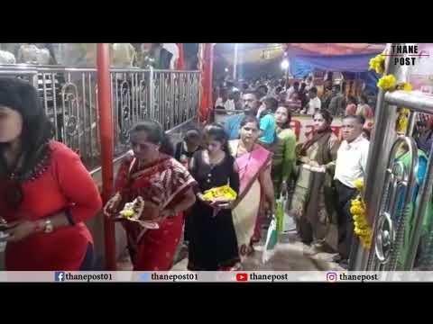 Video Thane Post | Tisai devi yatra begin in Kalyan download in MP3, 3GP, MP4, WEBM, AVI, FLV January 2017