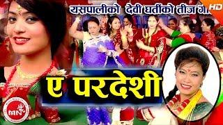 Pardeshi - Binod Bajurali & Devi Gharti Ft. Masum / Namita / Madan
