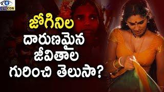 జోగినిల  దారుణమైన  జీవితాల గురించి తెలుసా?  The deadliest lives of Jogini