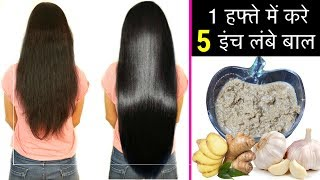Watch More -  https://goo.gl/62tLVQHey guys! Who doesn't love long hair? Checkout this video where I have shared the secret recipe which works 100% effectively to grow hair ur long, thick n strong within a week.It's 100% effective with guaranteed results.Don't forget to TAG & SHARE it with your friends.PRODUCTS SHOWN IN THIS VIDEO ------------------------------------------------------------Khadi Natural Rose Water, 210mlhttp://amzn.to/2sPCqfcPure & Sure Organic Powder, Black Pepper, 100ghttp://amzn.to/2skZ9vWGarlic Ginger ~ Love♥ Pretty Priya ♥NEW UPLOADS every Monday & Friday!!▷ CONNECT with us!!♥ YOUTUBE - https://www.youtube.com/PrettyPriyaTV♥ FACEBOOK - https://www.facebook.com/PrettyPriyaTV/♥ TWITTER - https://twitter.com/PrettyPriyaTV♥ INSTAGRAM - https://www.instagram.com/PrettyPriyaTV/♥ SNAPCHAT - @PrettyPriyaTV♥ BUSINESS INQUIRY - PrettyPriyaTV@gmail.comAUDIO DISCLAIMER/CREDITS –The background music is either taken from royalty free site and/or from the below sources under proper usage licence specified below –DISCLAIMER: The information provided on this channel and its videos is for general purposes only and should NOT be considered as professional advice.how to grow hair,hair growth,long hair,extreme hair growth,hair,grow hair faster,coconut oil for hair,adrak,alopecia,natural hair,natural home remedies,hair growth mask,growth,dry hair,how to stop hair loss,onion,bald,grow your hair,black hair,hair loss,hair grow,how to grow hair faster,alopecia treatment,grow hair,how to grow out hair,onion hair mask,ginger hair mask,fast hair growth,grow hair faster in 1 week,baal lambe karne ka,grow hair fast
