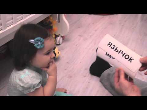 Белла (Ангелина) 1 год и 5 мес читает слова - DomaVideo.Ru