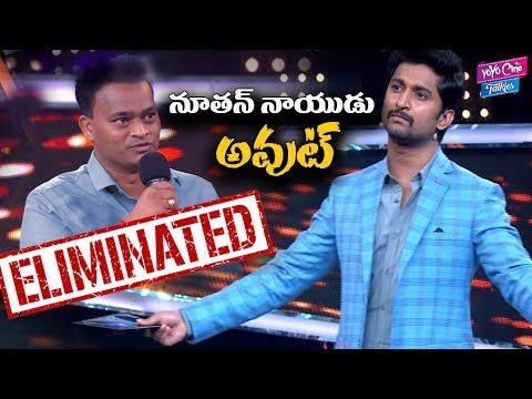 Nuran Naidu Eliminated   Bigg Boss Telugu Season 2 Episode 15   YOYO Cine Talkies