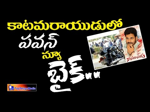Pawan Kalyan New Bike Hulchul in Social Media || Katamarayudu