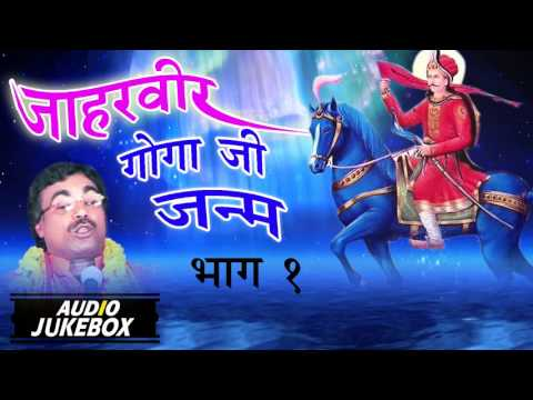 Jaharveer Goga Ji Janm Part 1 | Birjesh Shasttri | Full Audio Juke Box | Sursatyam Music
