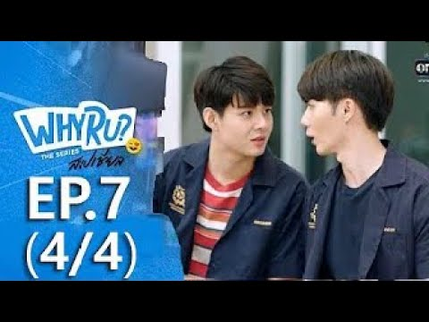 Why R U The Series   Episode 7 Part 4 Engsub